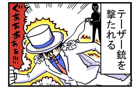 コナン紺青の拳5