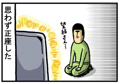 本田望結-2