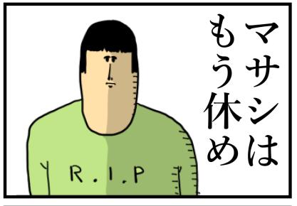 はじこい2-13
