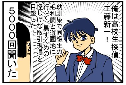 コナン紺青の拳32