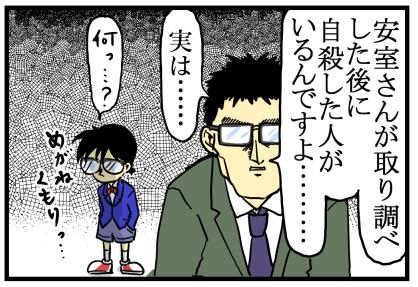 映画感想「コナンぜろしこ」4