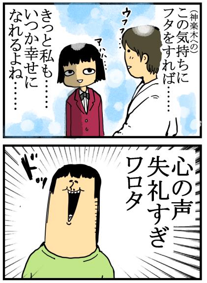 花のち晴れ感想4-1