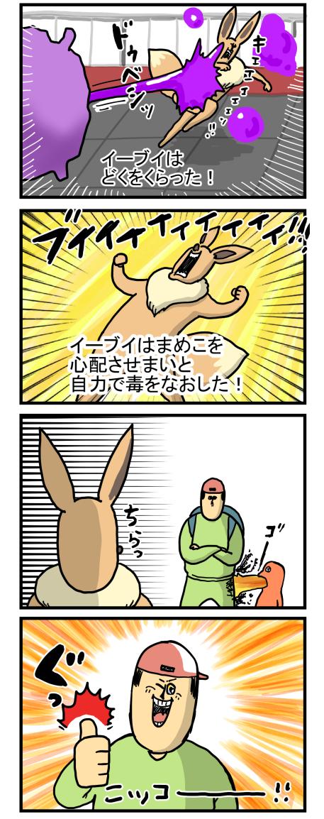 ポケモン3-1