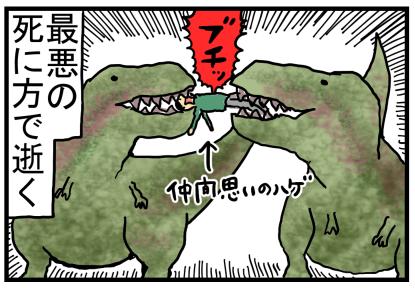 ジュラパきらいシリーズ10