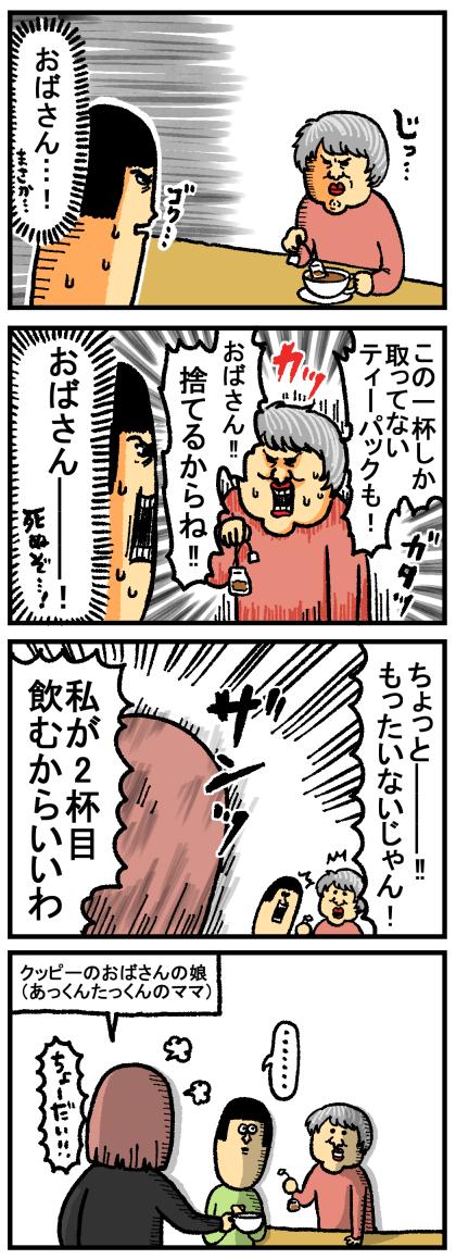 クッピーおばさん-1
