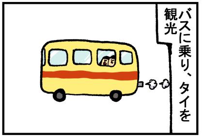 タイその7