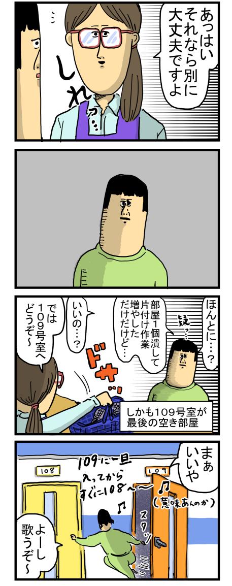 新203-3