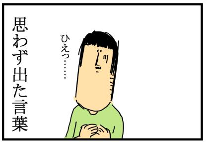 花のち晴れ感想14