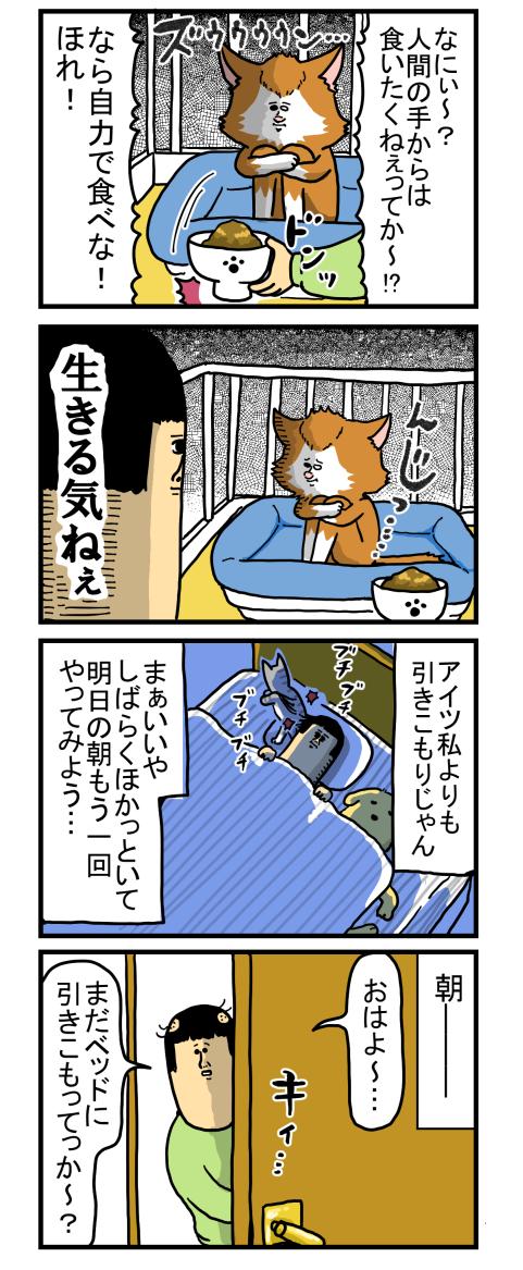 捨て猫2-2