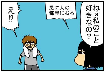 花のち晴れ感想11