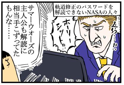 映画感想「コナンぜろしこ」11