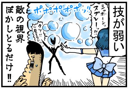 セーラームーンあみちゃん10
