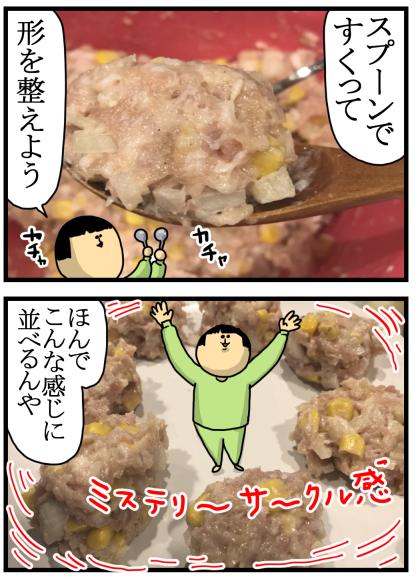 レシピ5-4