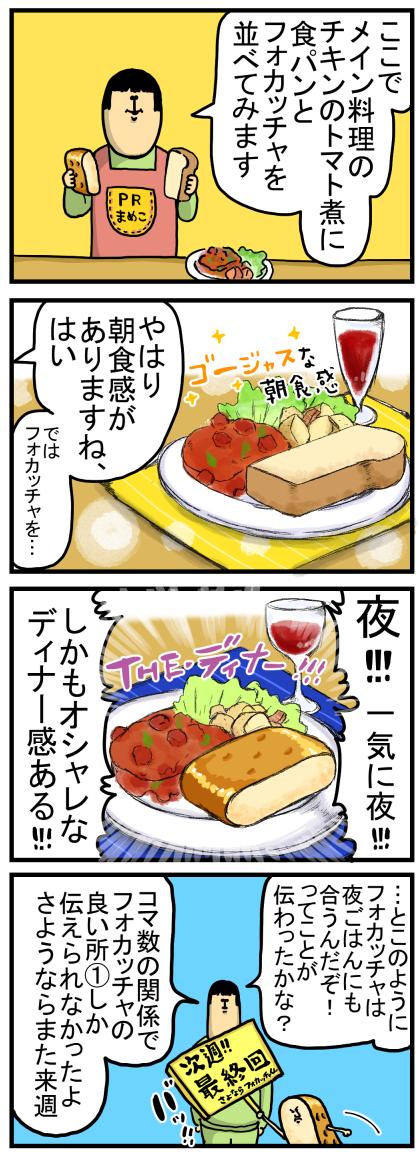 フォカッチャばんごぱん2-2