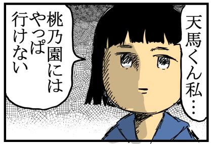 花のち晴れ感想16