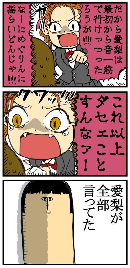花のち晴れ感想4-2