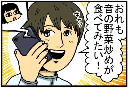 花のち晴れ感想3-8