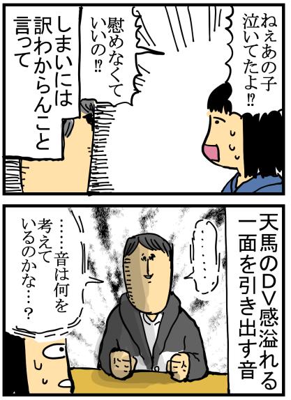 花のち晴れ感想10