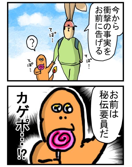 ポケモン2-1