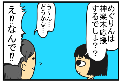 花のち晴れ感想4-5