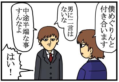 花のち晴れ感想3-4