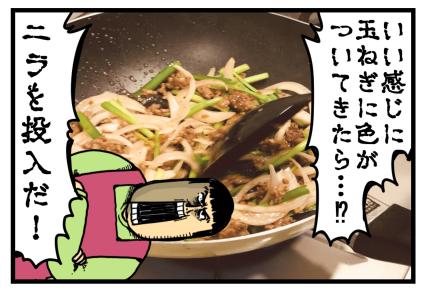 レシピ4-8