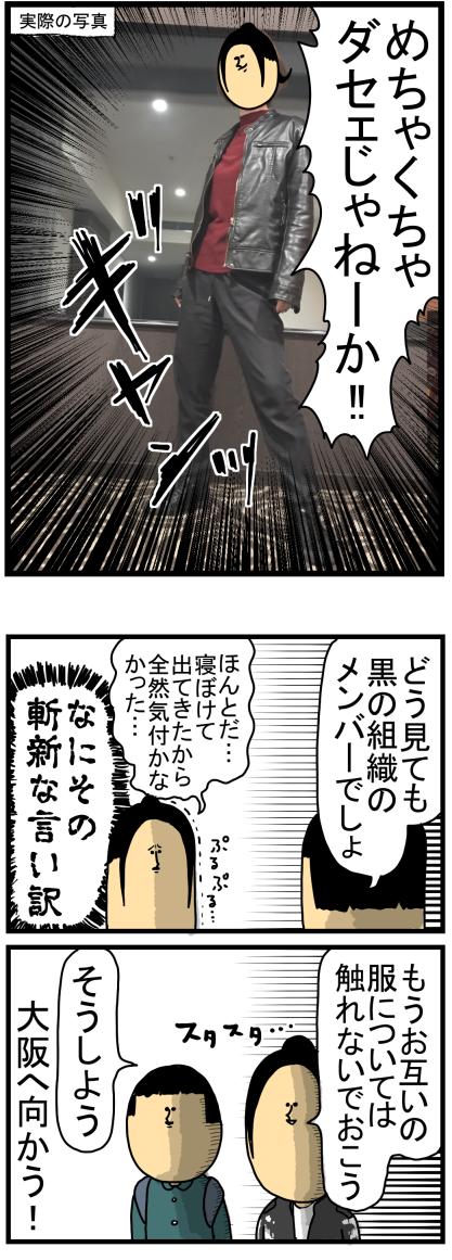 大阪1-2