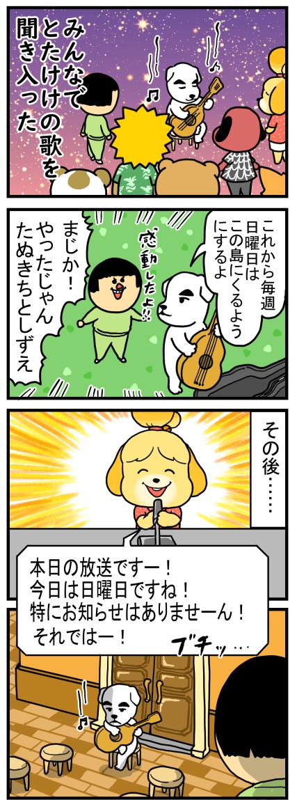 どうぶつの森12-2