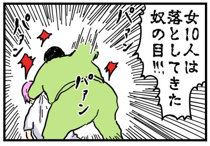 はじこい2-8