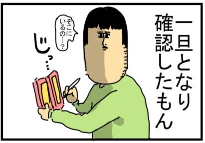 ときメモ1-27