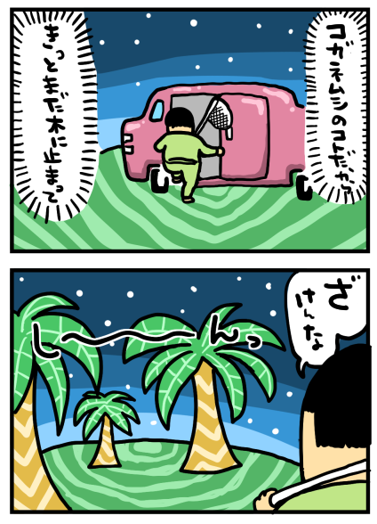 ポケ森4-1