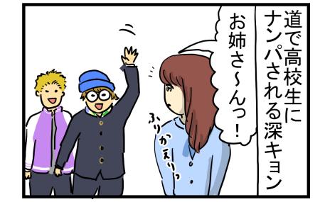 深キョン1-2
