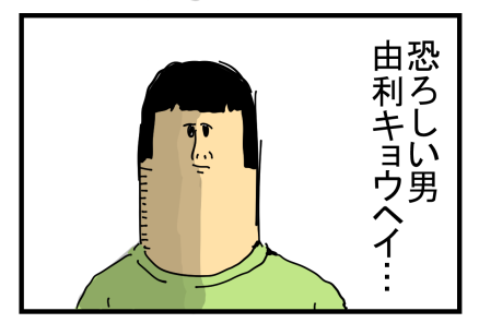 はじこい3-16