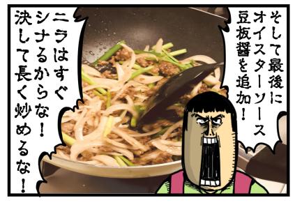 レシピ4-9