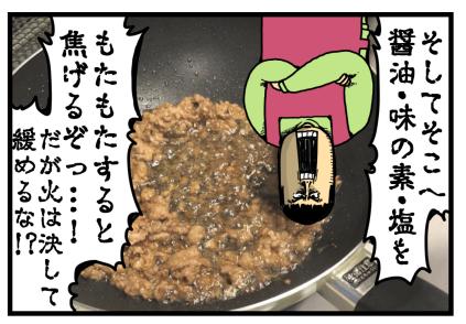 レシピ4-6