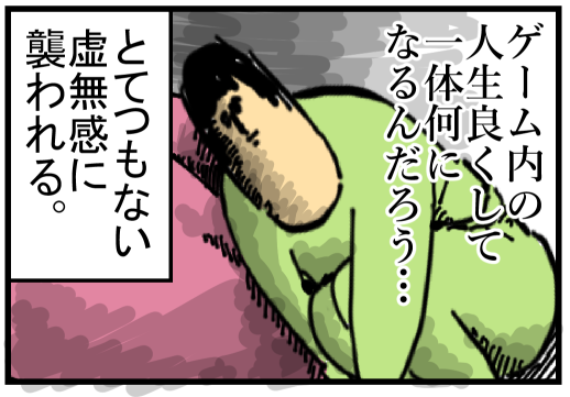 SIMSレポ-31
