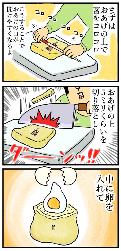 あーママレシピ3-2