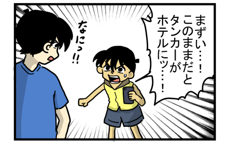 コナン紺青の拳16