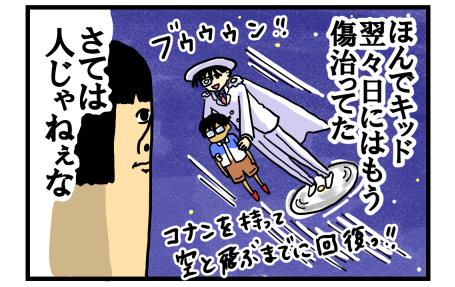 コナン紺青の拳8