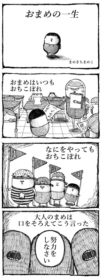 おまめの一生1-1