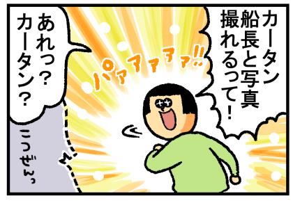 船最終日後編5