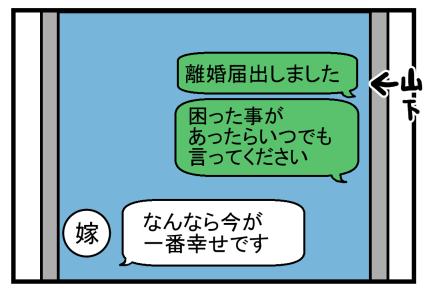 はじこい3-14