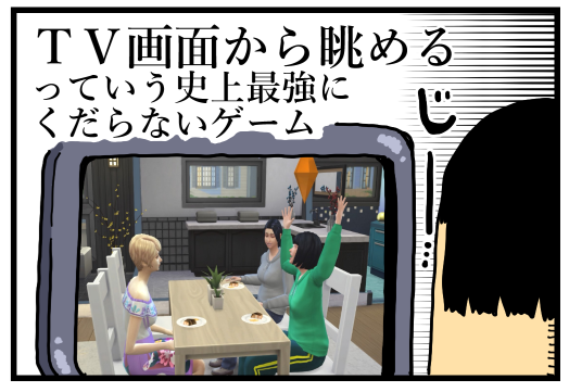 SIMSレポ-6