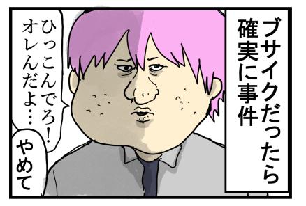 はじこい3-11