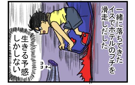 コナン紺青の拳20