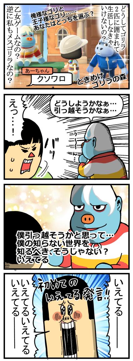 どうぶつの森10-3