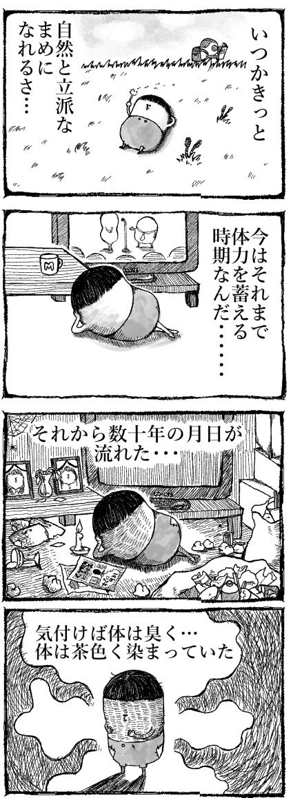 おまめの一生1-3