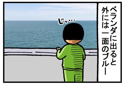 豪華客船2日目3