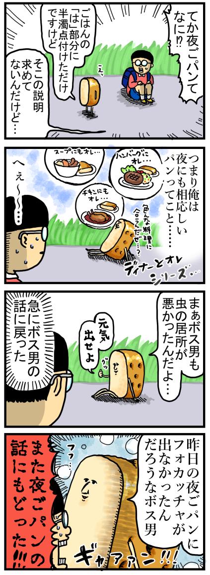 ばんごぱん1-2