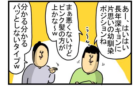 深キョン1-10
